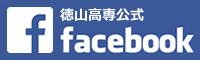 徳山高専公式フェイスブック