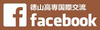 徳山高専国際交流フェイスブック