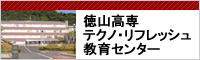 徳山高専テクノ・リフレッシュ教育センター