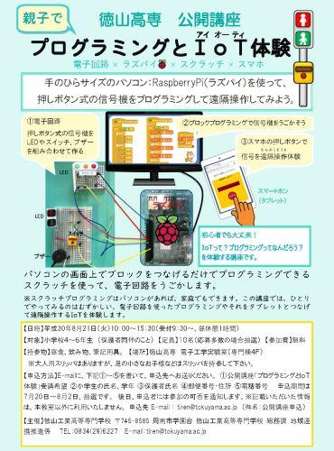 H30programing.jpg