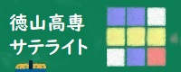 徳山高専サテライト