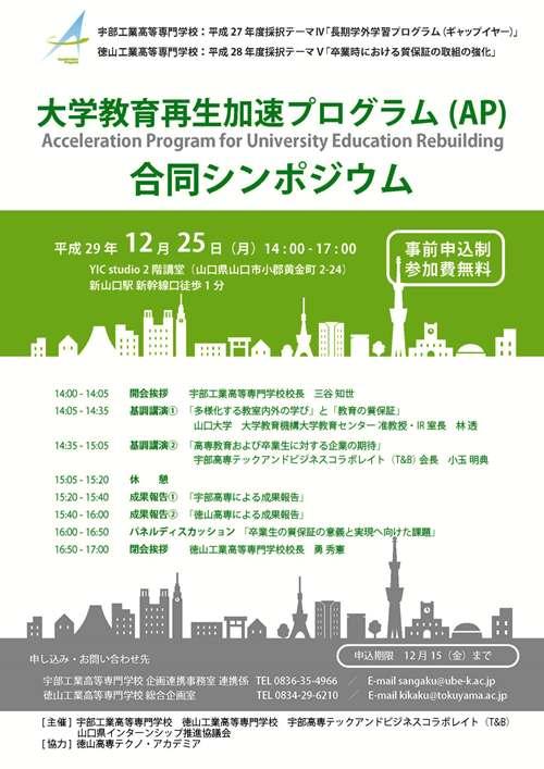 20171225symposium.jpg
