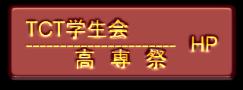 bnr_gakuseikai1.png